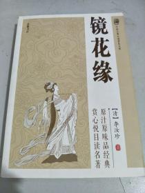 镜花缘:中国古典小说普及文库