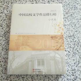 2015中国高校文学作品排行榜.小说卷(全2册)未开封
