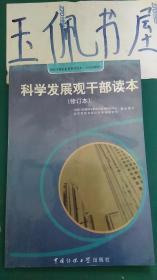 科学发展观干部读本(修订本 )