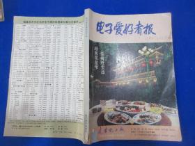 电子爱好者报   (1989合订本)