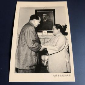 【老照片】毛泽东接见宋庆龄(卖家不懂照片,买家自鉴,售出不退)