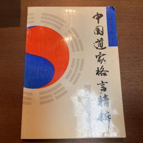 中国道家格言精粹