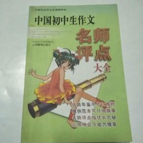 中国初中生作文名师评点大全