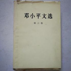 邓小平文选(第三卷)〔精装〕