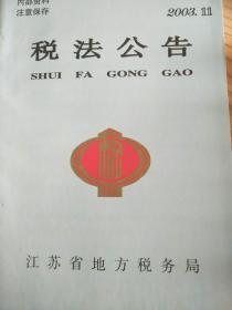 江苏省税法公报(2003年第11期)