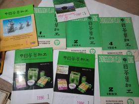中国茶叶加工1983年一2期,1984年1,2与4期,1996年一1期(2本其中一本专家签名本),1997年3期(专家签名本),1999年1期