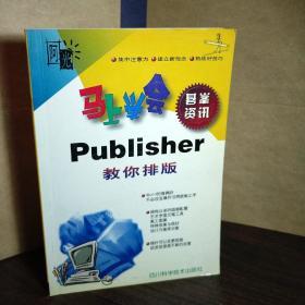 马上学会publisher2000教你排版