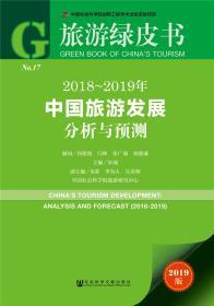 《2018-2019年中国旅游发展分析与预测》