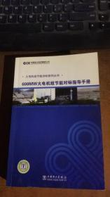 600MW火电机组节能对标指导手册