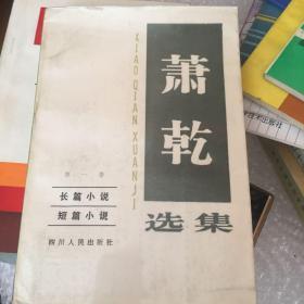 萧乾选集 第一卷