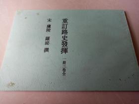 重订路史发挥(一册三卷全,扫描影印本16开本复印本)上古史研究参考著作,宋代罗泌代表作