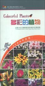 都江堰生物多样性小丛书:多彩的植物
