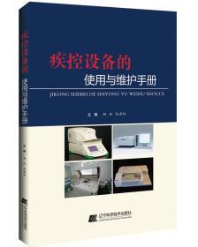 疾控设备的使用与维护手册