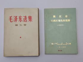 镇江市行政区划名称简册