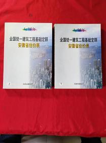 1998全国统一建筑工程基础定额安徽省估价表(16开,上下册)