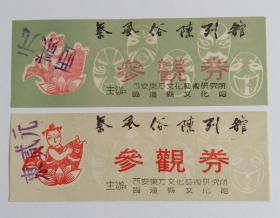 西安秦风俗陈列馆门票票价2元2张合售(已使用仅供收藏)