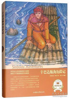 辛巴达航海历险记(精装)