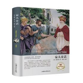 豪夫童话(名家名译)