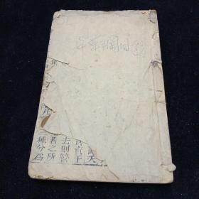 老线装书。本草纲目卷五。(书放在2015年12月7箱子内。)