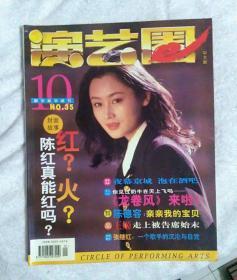 演艺圈画刊 1996年 第10期 总35期 中文版 封面人物 陈红