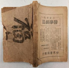 民国26年初版 基本医书集成------徐忠可金匮要略论注