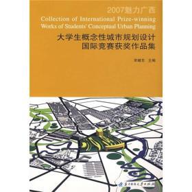 2007大学生概念性城市规划设计国际竞赛获奖作品集:魅力广西