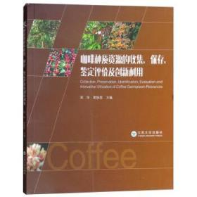 咖啡种质资源的收集、保存、鉴定评价及创新利用