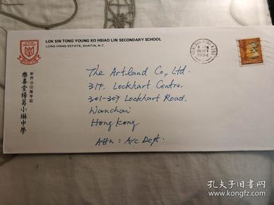 1994年香港乐善堂杨葛小琳中学实寄封一件