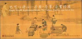 国立故宫博物院 也可以清心——茶器、茶事、茶画特展宣传海报一张