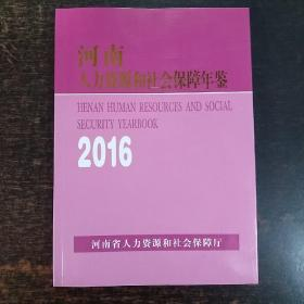 河南人力资源和社会保障年鉴 2016