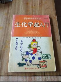 轻松解读科学奥秘:生化学超入门