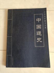 《中国通史》(第一卷)中国传世藏书大系,2002年一版一印。