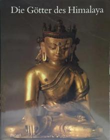 Die Gotter des Himalaya 喜马拉雅佛造像