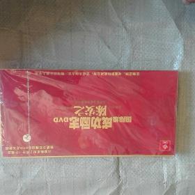 国际级成功励志DVD陈安之(1盒4碟)未拆封正版
