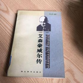 世界名人传记・艾森豪威尔传1890-1969