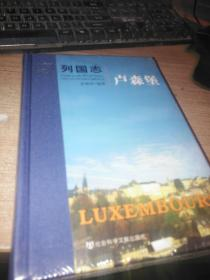 列国志 卢森堡