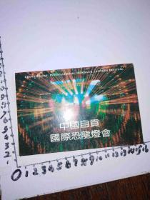 87年中国自贡恐龙灯会明信片一套