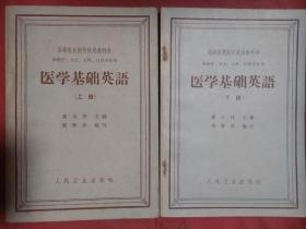 医学基础英语  上下  全2册