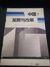 中国:发展与改革