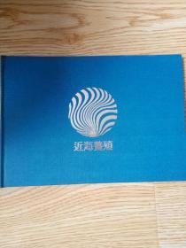 近海养殖邮票邮册 原地纪念封 明信片
