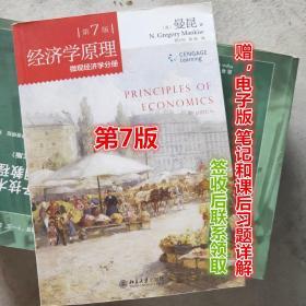 ②手正版 经济学原理 第7版 微观经济学分册 曼昆 9787301256909