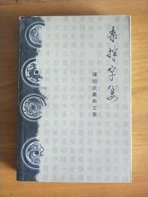杂拌字篓--陈绍武戏曲文集(签名本)