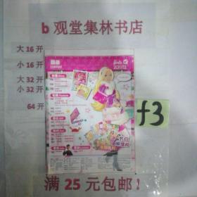 童趣芭比2011.12(无书皮)~~~~~满25元包邮!