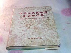 中华人民共和国分省地图集(1984年版)