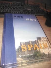 列国志 西班牙