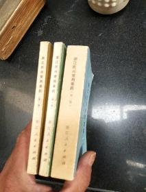 原版书】浙江民间常用草药(第一集;第二集;第三集)见描述