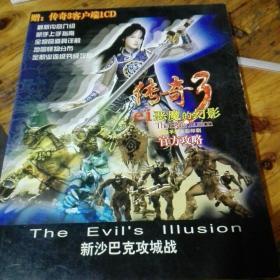 传奇3----恶魔的幻影 新沙巴克攻城战 无光盘,无赠品