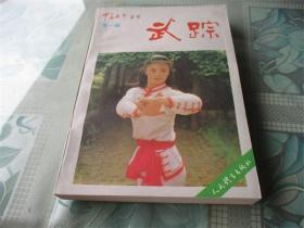 武踪---,《中华武术》丛书第一辑