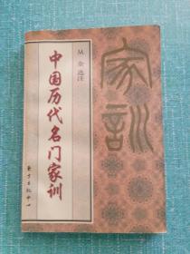 中国历代名门家训(从余选注,一版一印)