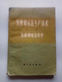 发酵调味品生产技术 下册 发酵调味品检验